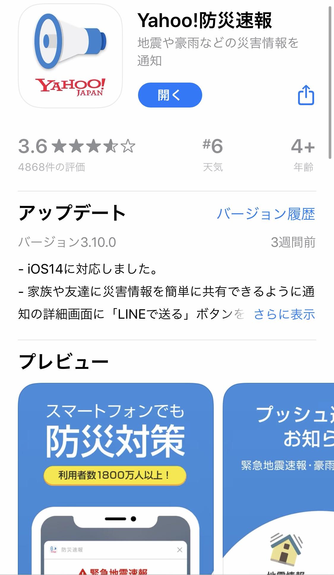 yahoo防災アプリをインフルエンサーがレポート