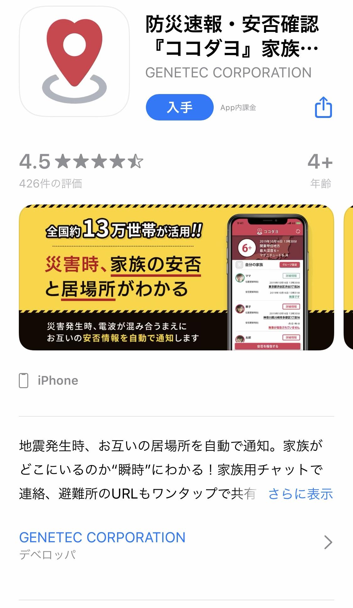 防災アプリのココダヨをインフルエンサーがレポート