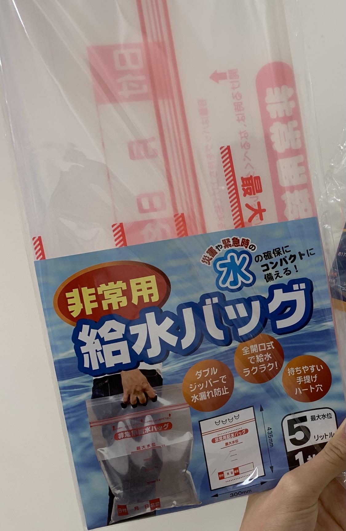 100円ショップの防災グッズコンパクトにたためる給水バッグ
