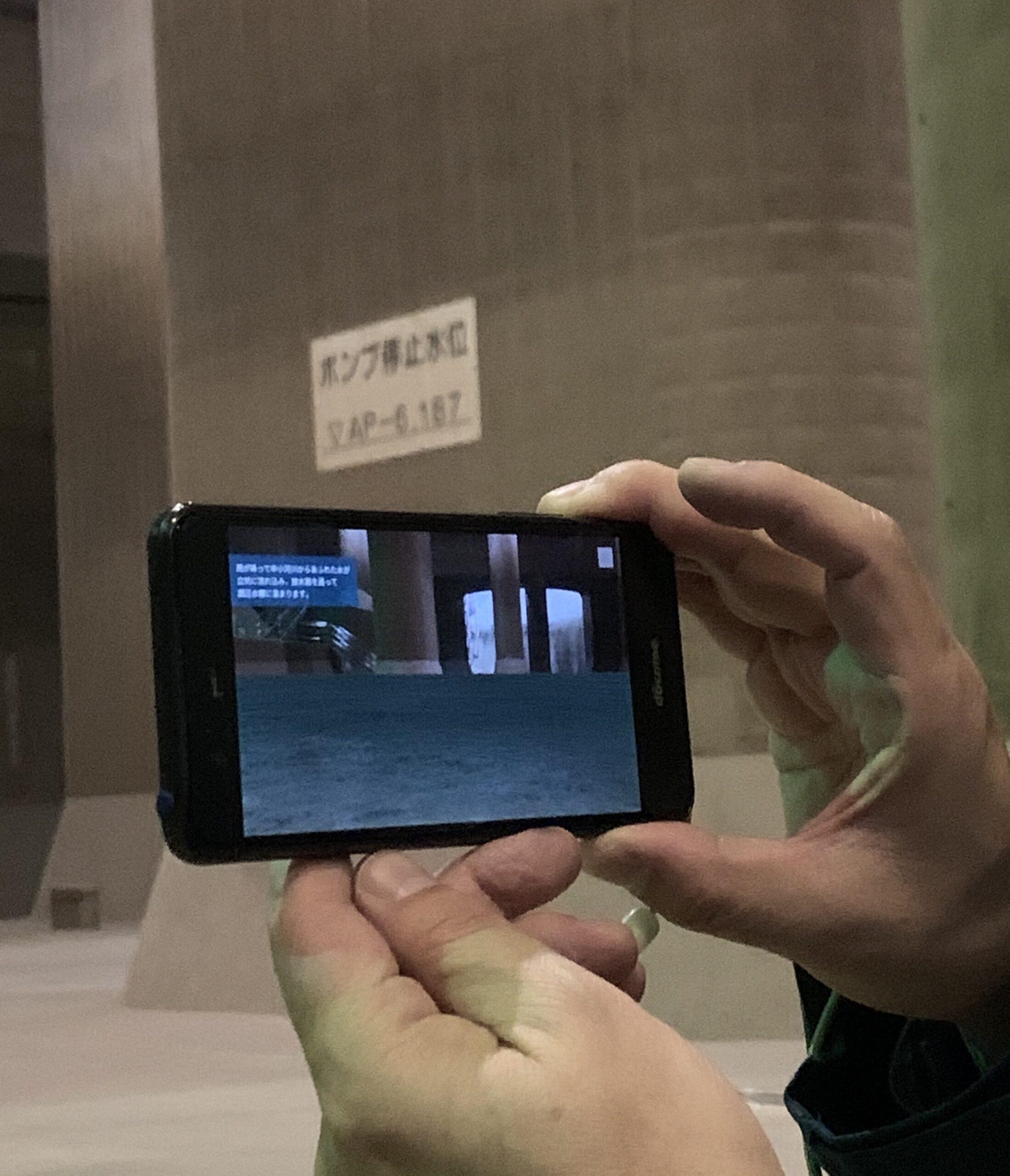首都圏外郭放水路の洪水疑似体験 AR アプリ