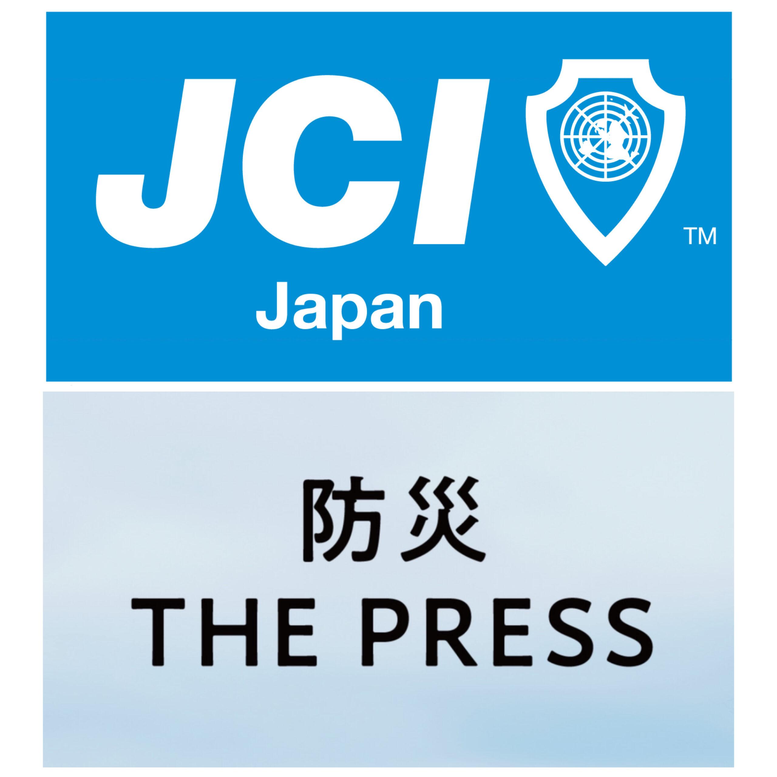 防災THE PRESSは日本青年会議所・JCの防災・減災に関する活動を大学生インフルエンサーが取材します