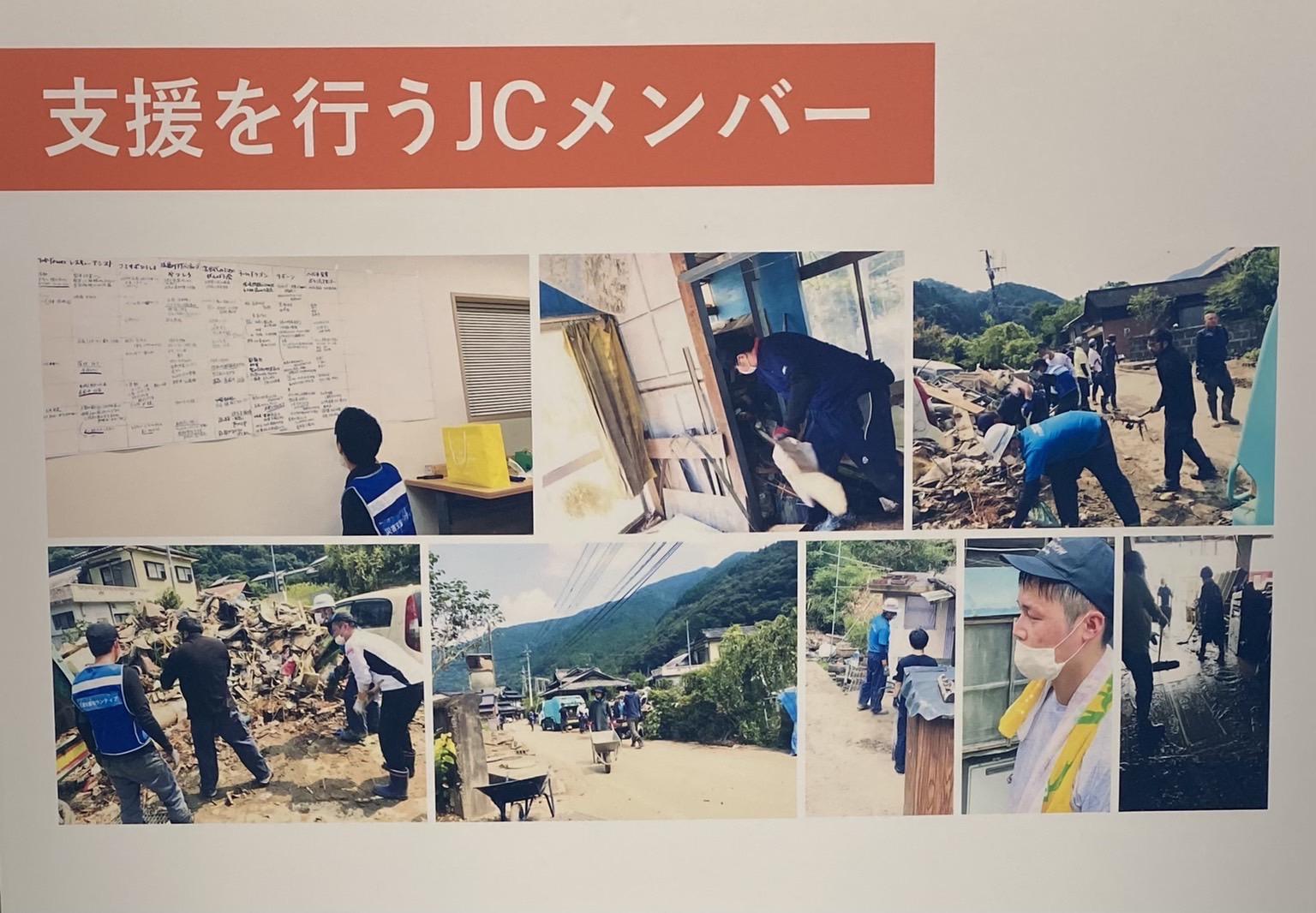 日本青年会議所の災害現場の支援の様子
