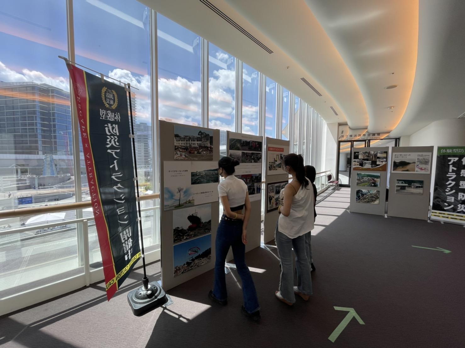 熱海災害支援の日本青年会議所サマコン展示